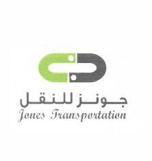 شركة جونز العالمية لنقل الطرود محليا